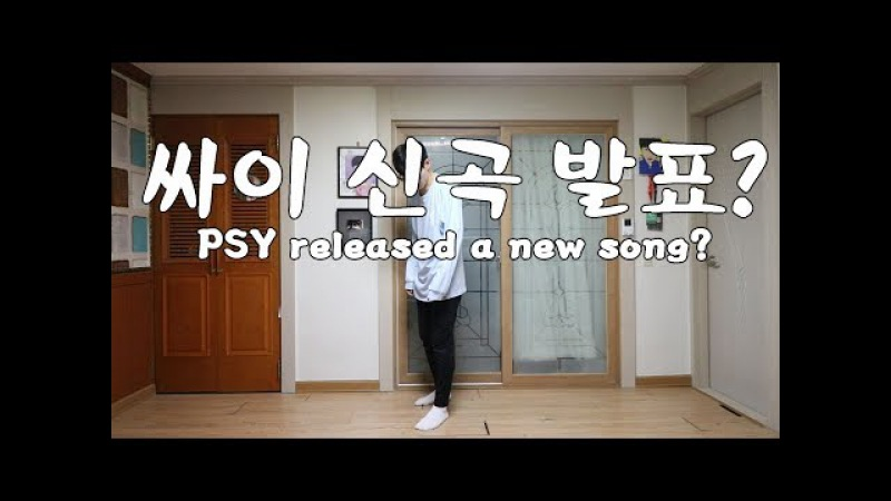 PSY released a new song?? [GoToe DANCE]