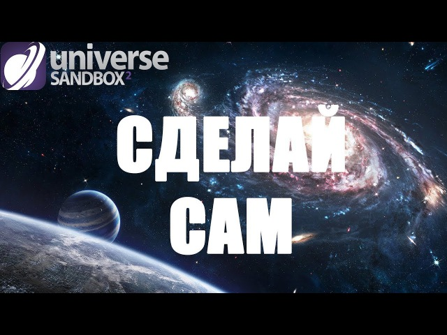 Universe Sandbox 2: Сделай сам 12 - СИСТЕМА OGLE И ПУЛЬСАР С ИСТОРИЕЙ!