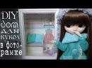 DIY: Как сделать румбокс в фоторамке для  кукол Пуллип, Монстер Хай, Блайз, Барби
