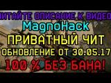 MagnoHack ПРИВАТНЫЙ ЧИТ ДЛЯ WARFACE 100%БЕЗ БАНА RU EU private cheat for Warface 100% not b