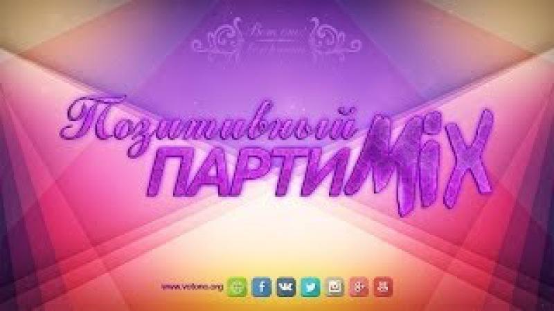 ВотОно - Позитивный ПартиМикс 2014-03 (VotOno Dj's - Russian Dance Mix)