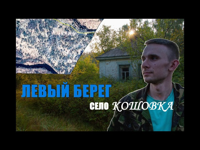 Чернобыльская зона.Село Кошовка