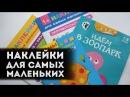 Наклейки для самых маленьких РУБРИКА Играем и читаем вместе!