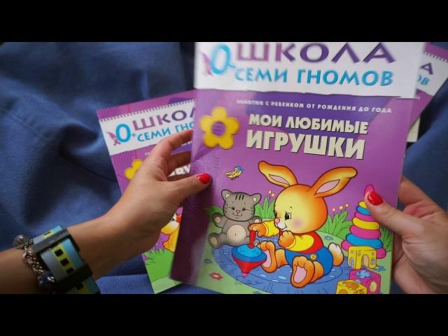 Обзор книги 7 гномов 0 РУБРИКА Играем и читаем вместе
