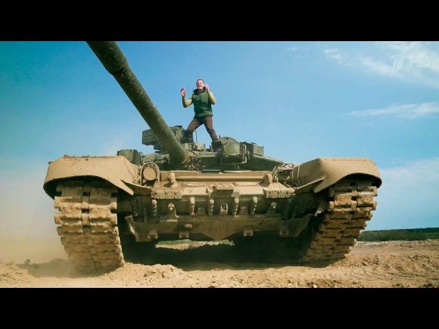 Часовой - Танк Т-90. Выпуск от18.09.2016