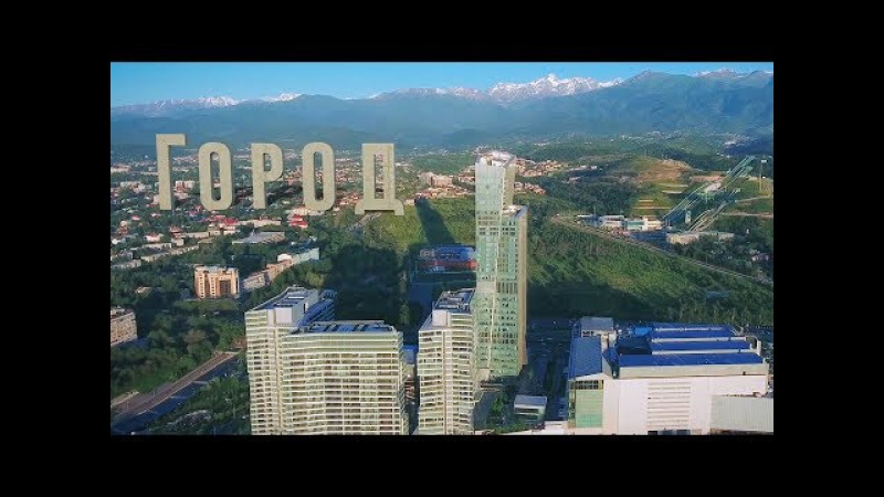 Город Алматы / Almaty City