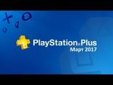 PlayStation Plus – Март 2017 бесплатные игры (PS4)