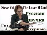 Steve Vai Гитарный Урок - For The Love of God