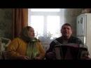 Расставание - танго. Зоя и Валера