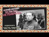 Юрий Мухин - Если бы не генералы-3