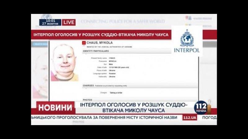 Интерпол объявил в розыск беглого судью Чауса
