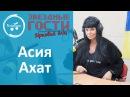 Асия Ахат вернулась на сцену и удивила откровенным интервью