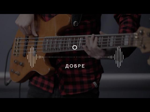 Гурт «O» — Добре (Stage 13)