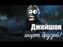 Пятница 13 - Дружелюбный Джейсон! (Friday the 13th: The Game)