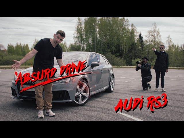 AUDI RS3 Культ Quattro...