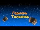 А.Исенгазин, ГАРМОНЬ тальянка, слова и музыка Владимир Караблин