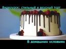 Пошаговый видео рецепт Торт: бисквит, крем, шоколадная глазурь, фруктовое украше