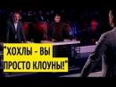 Михеев НЕ СДЕРЖАЛСЯ и жёстко поставил на место оборзевшое мурло из Украины Прошу пани клоуны