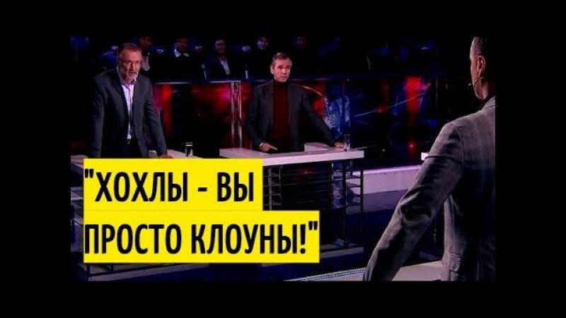 Михеев НЕ СДЕРЖАЛСЯ и жёстко поставил на место оборзевшое мурло из Украины Прошу пани, клоуны!