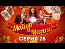 Майор и Магия - 28 серия - русский детектив 2017 HD