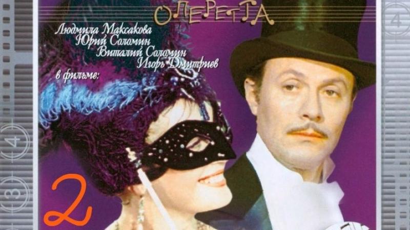 Летучая мышь фильм-оперетта - (1979) Штраус И. 2 серия