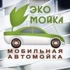 Мобильная ЭКО-мойка Уфа