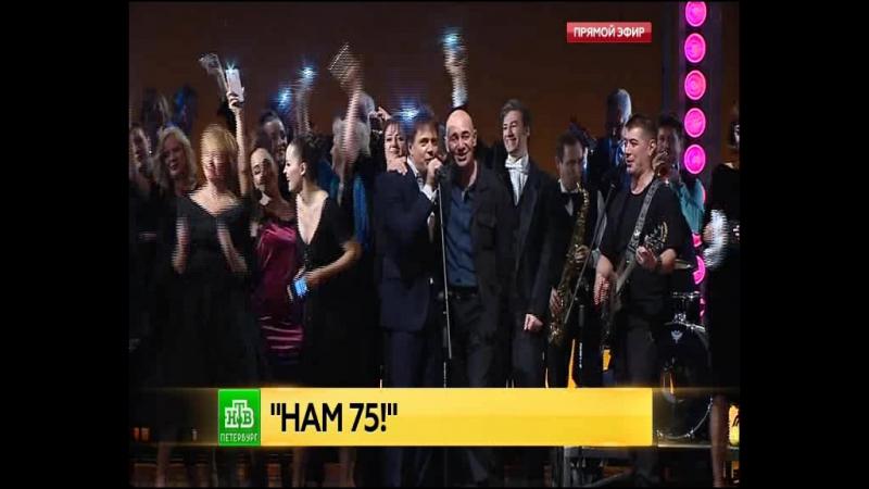Театру Комиссаржевской - 75 лет! (НТВ, 2017)