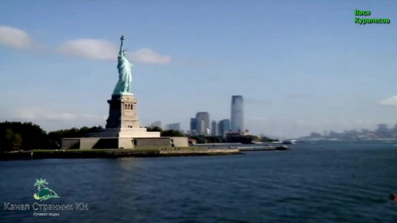 Э-эх, Америка! Островок- два берега!