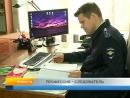 Профессия - следователь. Рыбинск