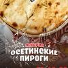 Пекарня Осетинские пироги в Иркутске 60-60-52