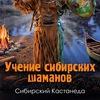 Книга Учение Сибирских Шаманов