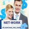 NET-WORK лучшая работа в интернете без вложений