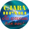 """Луцька районна газета """"Слава праці"""""""