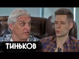 Тиньков - о Путине, Навальном и телках - вДудь #18