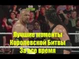 [WWE QTV]☆[Best Moments Of Royal Rumble [All Time]HD]☆[Лучшие моменты Королевской Битвы [За все время]☆[Кращі Роял Рамбл]