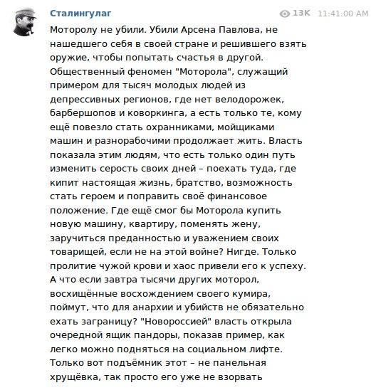 """""""Как украинская ДРГ так легко проникла в охраняемый дом? Все знают щепетильное отношение Моторолы к собственной безопасности"""", - один из главарей """"ДНР"""" Ходаковский - Цензор.НЕТ 8381"""