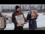 Священники из Питера посетили передовые блокпосты ЛНР, где помолились с бойцами