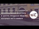 Мемориальная квартира в Харькове продана людьми,  которых нет в живых
