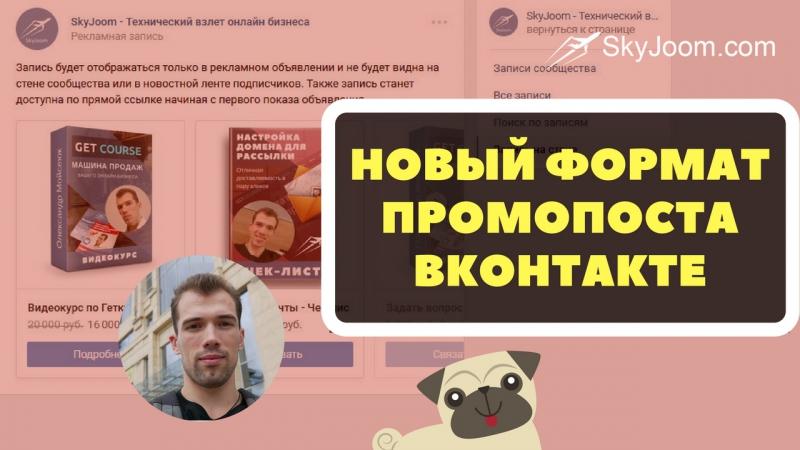 Карусель - Новый формат рекламы ВКонтакте