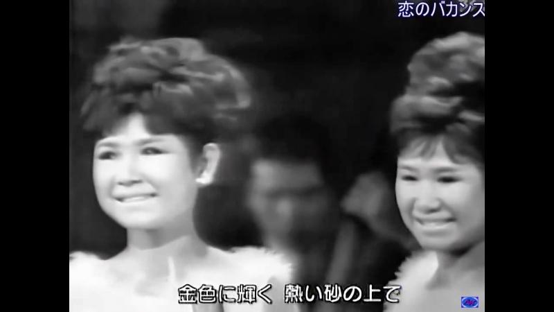Каникулы любви - Эми и Юми Ито (сёстры Дза Пинац, Япония), оригинал