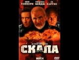 фильм Скала 1996 hd лицензия