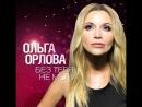 Ольга Орлова - Без тебя не могу Myz-xit