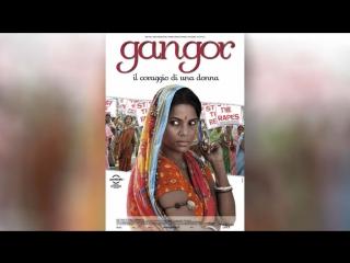 Гангор (2010)   gangor