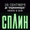 20/09 | Сплин | Магнитогорск / ДК Орджоникидзе