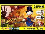 [PS3/DuckTales: Remastered/EP5] - Утиное рагу!