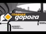 Glavnaya.doroga.(2016.11.12).SATRip.