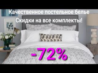 ХВАТИТ ПЕРЕПЛАЧИВАТЬ! КАЧЕСТВЕННОЕ ПОСТЕЛЬНОЕ БЕЛЬЕ СО СКИДКОЙ ДО 70%!