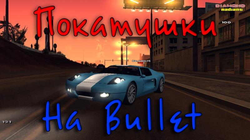 Покатушки на Bullet DRP-Radiant