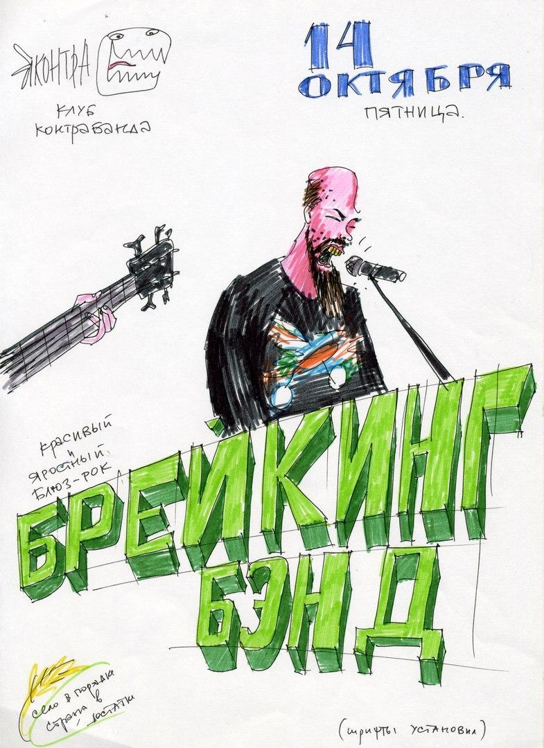 Афиша Владивосток Breaking Band / Contrabanda.club 14.10.2016