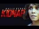 Трейлер фильма Похищение на русском. 📅-Дата выхода фильма 3 августа 2017